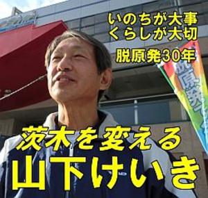 Yamashitakeiki_s